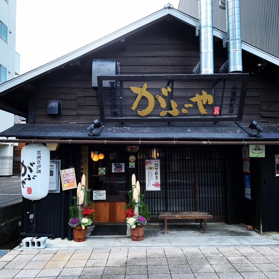 藁焼き炉端がぶや大垣駅前店